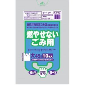 ゴミ袋 45L 春日井市指定ごみ袋 燃やせないごみ袋 手つき 600枚|meijoukasei