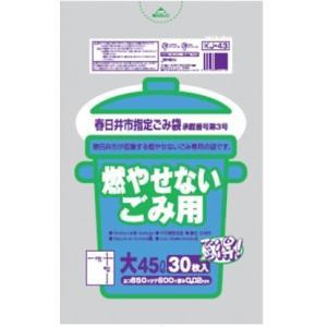 ゴミ袋 45L 春日井市指定ごみ袋 燃やせないごみ袋 600枚|meijoukasei