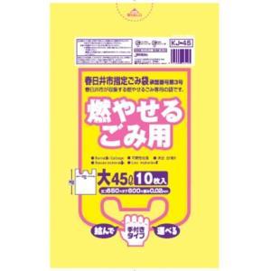 ゴミ袋 45L 春日井市指定ごみ袋 燃やせるごみ袋 手つき 600枚|meijoukasei