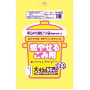 ゴミ袋 45L 春日井市指定ごみ袋 燃やせるごみ袋 600枚|meijoukasei