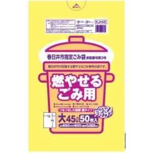 ゴミ袋 45L 春日井市指定ごみ袋 燃やせるごみ袋 厚口 600枚|meijoukasei