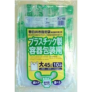 ゴミ袋 45L 春日井市指定ごみ袋 プラスチック製容器包装専用袋 手つき 600枚|meijoukasei