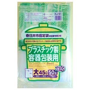 ゴミ袋 45L 春日井市指定ごみ袋 プラスチック製容器包装専用袋 600枚|meijoukasei