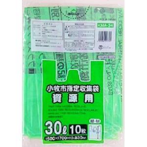 ゴミ袋 30L 小牧市指定ごみ袋 資源ごみ用収集袋 手つき 600枚|meijoukasei