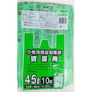 ゴミ袋 45L 小牧市指定ごみ袋 資源ごみ用収集袋 手つき 600枚|meijoukasei