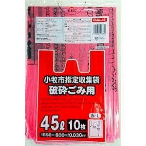 ゴミ袋 45L 小牧市指定ごみ袋 粉砕ごみ用収集袋 手つき 600枚|meijoukasei