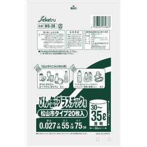 ゴミ袋 30〜35L 松山市指定ごみ袋 びん・缶・プラスチック用 600枚 meijoukasei