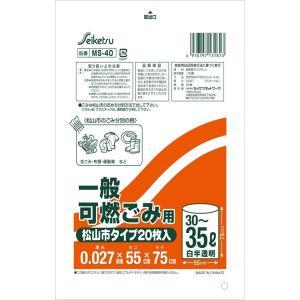 ゴミ袋 30〜35L 松山市指定ごみ袋 一般可燃ごみ袋 800枚 meijoukasei