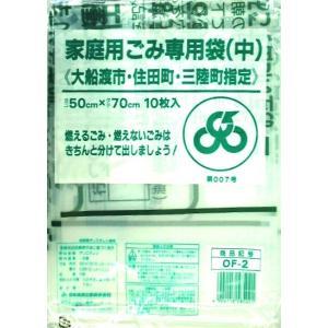 ゴミ袋 大船渡地区指定ごみ袋 家庭用ごみ専用袋・ゴミ収集袋 中 300枚
