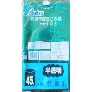 ゴミ袋 45L 鈴鹿市指定ごみ袋 もやせるごみ専用袋 500枚|meijoukasei