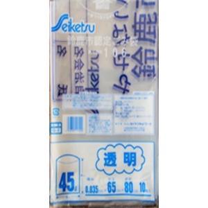 ゴミ袋 45L 鈴鹿市指定ごみ袋 もやせないごみ専用袋 500枚|meijoukasei