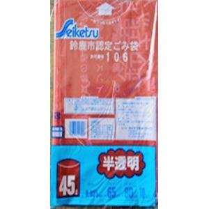 ゴミ袋 45L 鈴鹿市指定ごみ袋 プラスチックごみ専用袋 500枚|meijoukasei