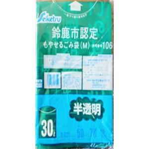 ゴミ袋 30L 鈴鹿市指定ごみ袋 もやせるごみ専用袋 800枚|meijoukasei
