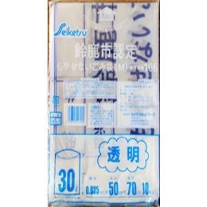 ゴミ袋 30L 鈴鹿市指定ごみ袋 もやせないごみ専用袋 800枚|meijoukasei