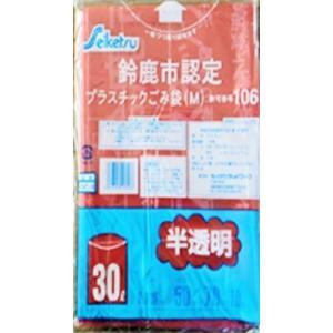 ゴミ袋 30L 鈴鹿市指定ごみ袋 プラスチックごみ専用袋 800枚|meijoukasei