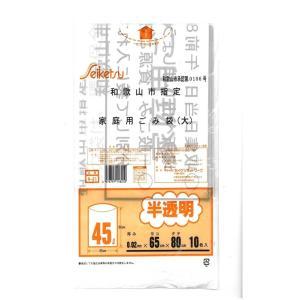 ゴミ袋 45L 和歌山市指定ごみ袋 家庭用ごみ専用袋 大 薄口 800枚|meijoukasei