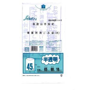 ゴミ袋 45L 和歌山市指定ごみ袋 事業所用ごみ専用袋 大 500枚|meijoukasei
