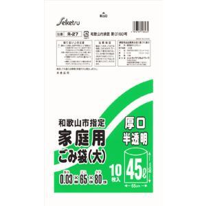 ゴミ袋 45L 和歌山市指定ごみ袋 家庭用ごみ専用袋 大 厚口 500枚|meijoukasei