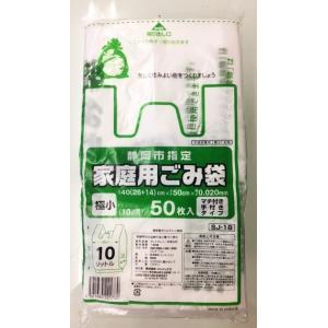 ゴミ袋 10L 静岡市指定ごみ袋 家庭用可燃ごみ専用袋 手つき 600枚|meijoukasei