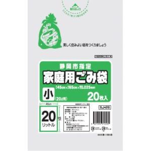 ゴミ袋 20L 静岡市指定ごみ袋 家庭用可燃ごみ専用袋 300枚|meijoukasei