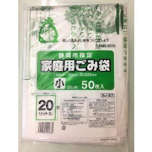 ゴミ袋 20L 静岡市指定ごみ袋 家庭用可燃ごみ専用袋 600枚|meijoukasei