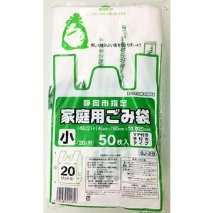 ゴミ袋 20L 静岡市指定ごみ袋 家庭用可燃ごみ専用袋 手つき 600枚|meijoukasei