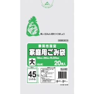ゴミ袋 45L 静岡市指定ごみ袋 家庭用可燃ごみ専用袋 300枚|meijoukasei