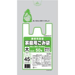 ゴミ袋 45L 静岡市指定ごみ袋 家庭用可燃ごみ専用袋 手つき 600枚|meijoukasei