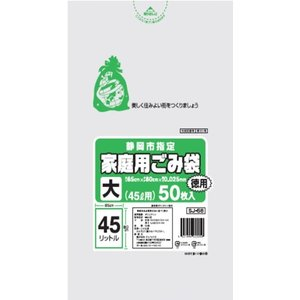 ゴミ袋 45L 静岡市指定ごみ袋 家庭用可燃ごみ専用袋 600枚|meijoukasei