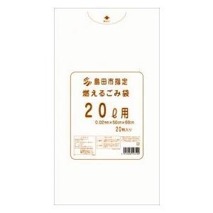 ゴミ袋 20L 島田市指定ごみ袋 燃えるごみ専用袋 600枚|meijoukasei