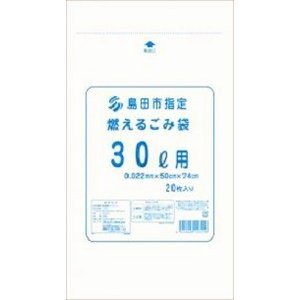 ゴミ袋 30L 島田市指定ごみ袋 燃えるごみ専用袋 400枚|meijoukasei