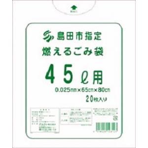ゴミ袋 45L 島田市指定ごみ袋 燃えるごみ専用袋 400枚|meijoukasei