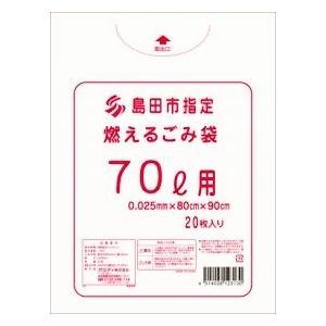 ゴミ袋 70L 島田市指定ごみ袋 燃えるごみ専用袋 300枚|meijoukasei