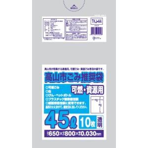 ゴミ袋 45L 高山市推奨ごみ袋 可燃ごみ専用袋 600枚|meijoukasei