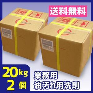 業務用油汚れ用洗剤 アルカリ性 20kg 2個 無色透明 送料無料 アラウAB|meikenshop