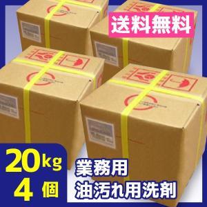 業務用油汚れ用洗剤 アルカリ性 20kg 4個 無色透明 送料無料 アラウAB|meikenshop