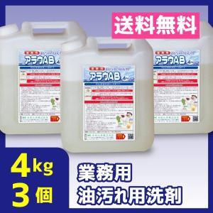 業務用油汚れ用洗剤 アルカリ性 4kg 3個 無色透明 送料無料 アラウAB|meikenshop