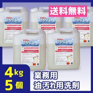 業務用油汚れ用洗剤 アルカリ性 4kg 5個 無色透明 送料無料 アラウAB|meikenshop