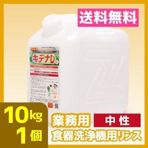 業務用食器洗浄機リンス 10kg 1個 中性 送料無料 食洗機 キデナD|meikenshop