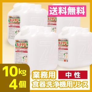 業務用食器洗浄機リンス 10kg 4個 中性 送料無料 食洗機 キデナD|meikenshop