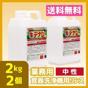 業務用食器洗浄機リンス 2kg 2個 中性 送料無料 食洗機 キデナD|meikenshop