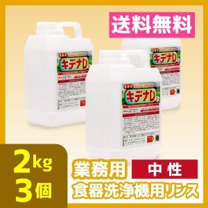 業務用食器洗浄機リンス 2kg 3個 中性 送料無料 食洗機 キデナD|meikenshop