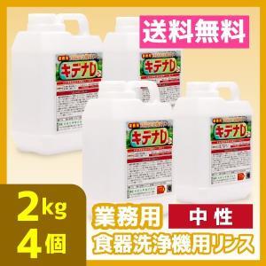 業務用食器洗浄機リンス 2kg 4個 中性 送料無料 食洗機 キデナD|meikenshop
