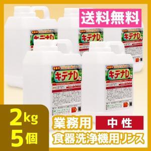 業務用食器洗浄機リンス 2kg 5個 中性 送料無料 食洗機 キデナD|meikenshop