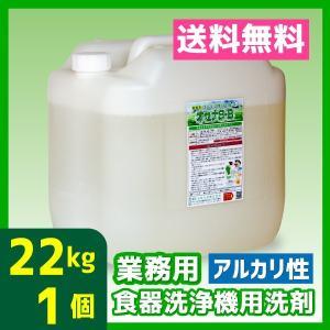 業務用食器洗浄機用洗剤 22kg 1個 アルカリ性 送料無料 食洗器 オセナS-B|meikenshop