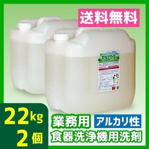 業務用食器洗浄機用洗剤 22kg 2個 アルカリ性 送料無料 食洗器 オセナS-B|meikenshop