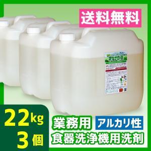 業務用食器洗浄機用洗剤 22kg 3個 アルカリ性 送料無料 食洗器 オセナS-B|meikenshop