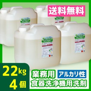 業務用食器洗浄機用洗剤 22kg 4個 アルカリ性 送料無料 食洗器 オセナS-B|meikenshop
