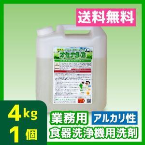 業務用食器洗浄機用洗剤 4kg 1個 アルカリ性 送料無料 食洗器 オセナS-B|meikenshop