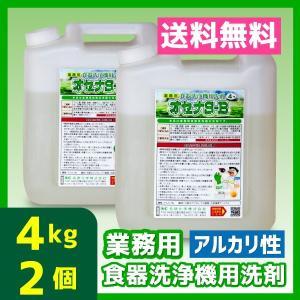 業務用食器洗浄機用洗剤 4kg 2個 アルカリ性 送料無料 食洗器 オセナS-B|meikenshop